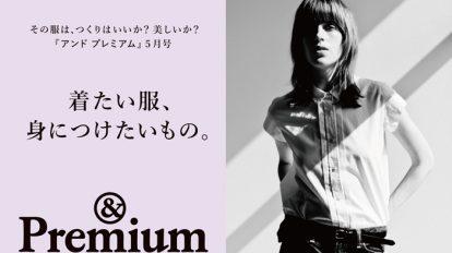 &Premium No. 17