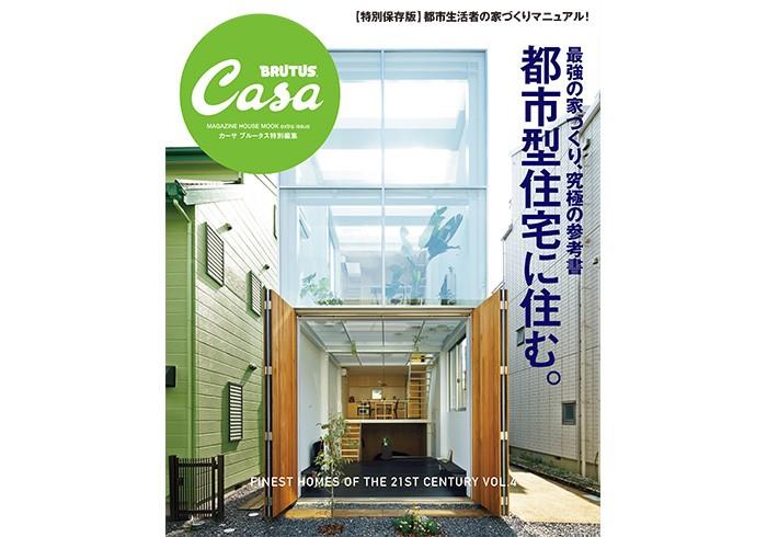 Casa BRUTUS特別編集 最高の家づくり究極の参考書~都市型住宅に住む。