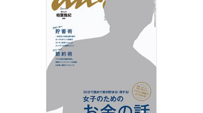 anan THIS WEEK'S ISSUE No.1950