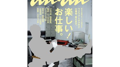 anan THIS WEEK'S ISSUE No.1951