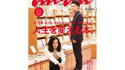 anan THIS WEEK'S ISSUE No.1953
