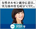 女性ホルモン減少に着目、実力派の育毛成分「CTP」。