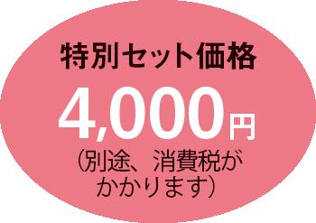 dermed900_item_4000