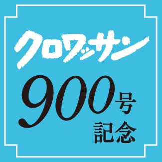 クロワッサン900号記念