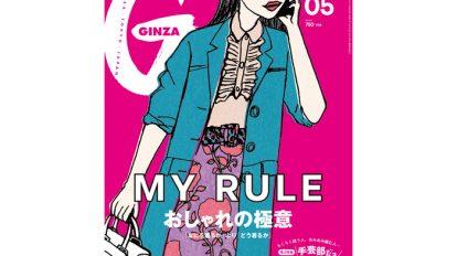 """From Editors  No. 215 This Issue 素敵に見えるヒミツは「どう着るか」にあり。 2015年春、女子に捧げる""""おしゃれの教科書""""。"""
