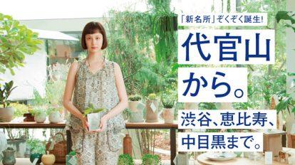 Hanako No. 1086
