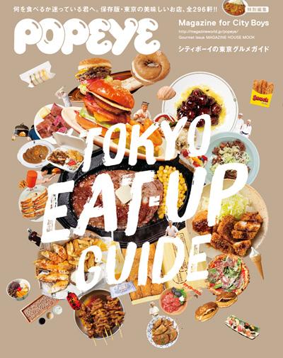 ポパイの食ページをまとめたムックも発売中! 全部読むと、なんとなくポパイの好きなものがわかるはず。茶色いものは、美味しいよね。