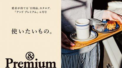 &Premium No. 18