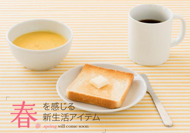 【コロカル商店×リンベル】春を感じる新生活アイテム