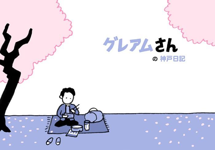 【グレアムさんの神戸日記】グレアムさんの、静かなお花見