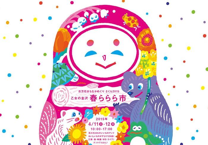 【Local Action】乙女の金沢 春ららら市 2015  「ツイートでららら」