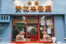 香港贊記茶餐廳