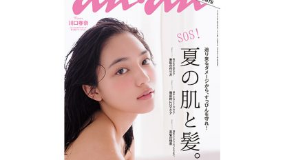 anan THIS WEEK'S ISSUE No.1954