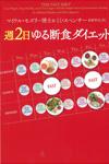 『週2日ゆる断食ダイエット』マイケル・モズリー博士、ミミ・スペンサー著 ¥1,300(幻冬舎)