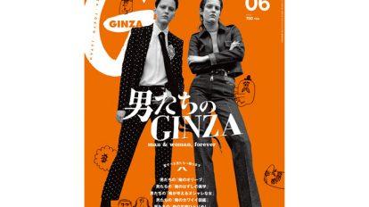 From Editors  No. 216 This Issue ファッションも雑誌もジェンダーレスな時代。 男たちに贈る、でも女性にも読んでほしいGINZAです。