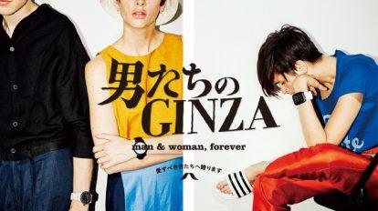 Ginza No. 216