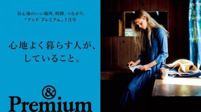 &Premium No. 19