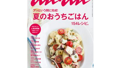 anan THIS WEEK'S ISSUE No.1958
