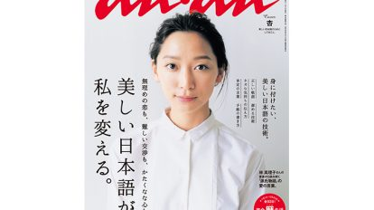 anan THIS WEEK'S ISSUE No.1960