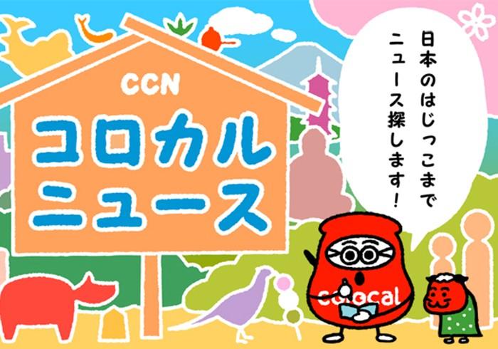 """【コロカルニュース】今週注目の""""ローカル""""ニュースは…!?"""