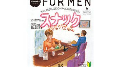 Hanako FOR MEN vol.16 スナックおいでよ。発売中です。
