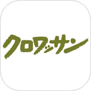 クロワッサン定期購読ができるアプリ登場!
