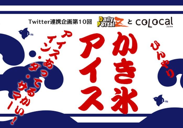 【デイリーポータルZ連動企画】アイスあってるかい! イン・ダ・サマー