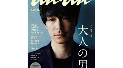 anan THIS WEEK'S ISSUE No.1964