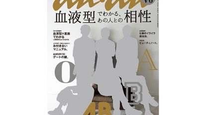 anan THIS WEEK'S ISSUE No.1965