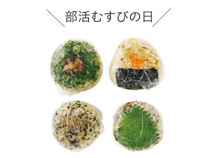 (左上)干しからどり芋のにんにく味噌和え、青海苔 (右上)人参の塩麹和え、おかか、海苔 (左下)花椒、塩、黒ごま (右下)ゆかり、ごま、青じそのせ