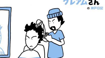 コミックで読む神戸のくらし。グレアムさんの神戸日記・第16話