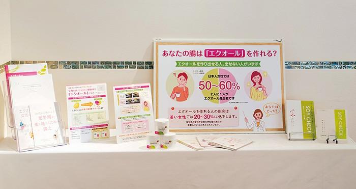 エクオールの機能や体内での作られ方などを紹介する展示コーナー。エクオールを作れる人は日本人の約半数。若年層では20%程度という報告も。