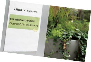 東京・青山のリビエラ青山 ペントハウス ザ・ローズで開催。ご応募ありがとうございました!