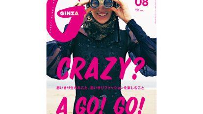 From Editors  No. 218 This Issue エキサイティングでハッピーな、GINZA発クレイジーな世界へ、ようこそ!