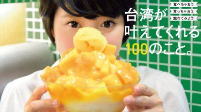 Hanako No. 1091