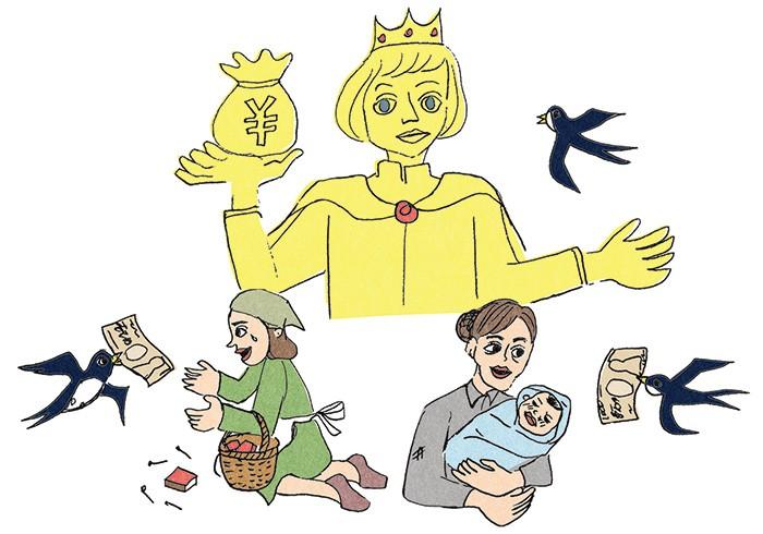別にお金は悪くない。お金イコール悪、タブー、汚いもの、みたいなイメージをなくしましょう。資本主義社会においてお金は対価。そして、けっこうな割合で幸せと並行してあるものなのです。
