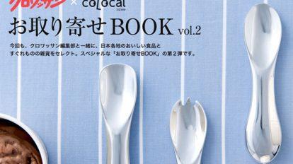 クロワッサン×コロカルお取り寄せBOOK 第2弾!