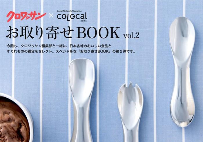 クロワッサン×コロカルお取り寄せBOOK 第2弾完成!