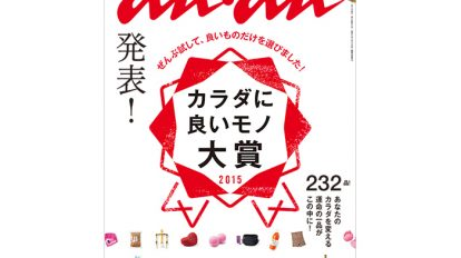anan THIS WEEK'S ISSUE No.1969