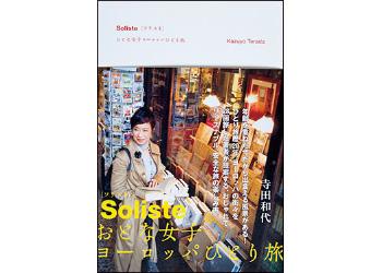 本の題名「ソリスト」(独奏者)には「ソロ+ツーリスト」の意味も込めた。1,350円。
