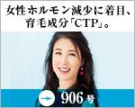 女性ホルモン減少に着目、育毛成分「CTP」。