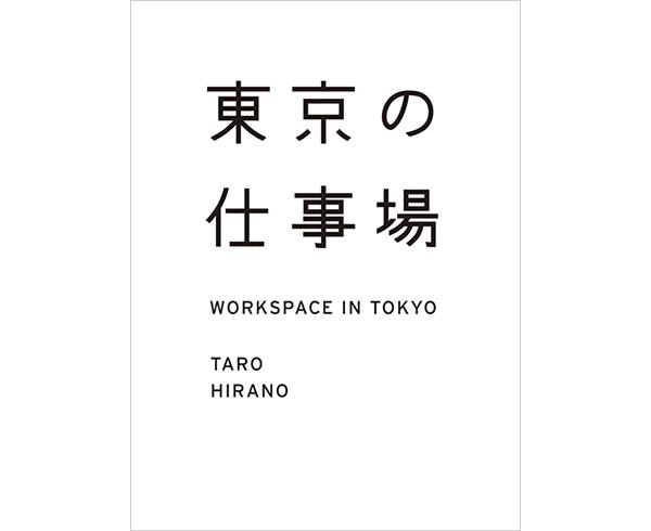 ご興味あればこちらも。『東京の仕事場 WORKSPACE IN TOKYO』(写真・文 平野太呂/弊社刊)。「既にそこにあるもの」はもちろん大竹伸朗による名著の引用です。