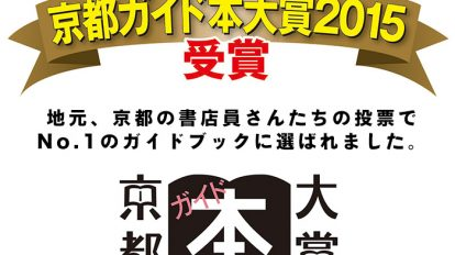 &Kyoto 京都、街歩きガイド。「京都ガイド本大賞2015」を受賞しました!