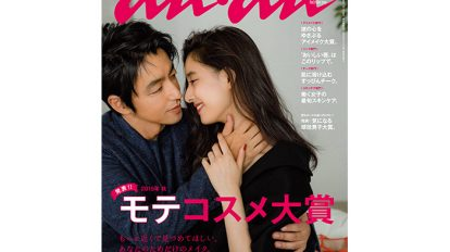 anan THIS WEEK'S ISSUE No.1971