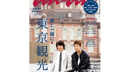 anan 1972号:THIS WEEK'S ISSUE:江戸東京400年の食と文化のクロニクル、ぜひ保存版に!