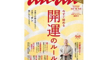 anan 1973号:THIS WEEK'S ISSUE:開運、したいですね!