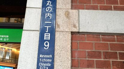 anan 1972号:From Editors:迷宮としてのお楽しみも…すごいぞ、東京駅!