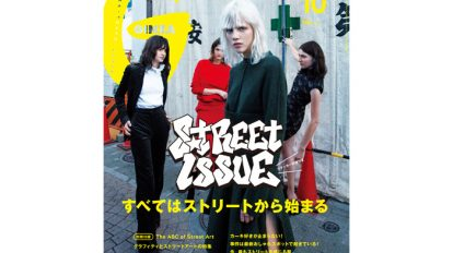 From Editors  No. 220 This Issue 自由と平等。感情と力。すべてはストリートから始まる。
