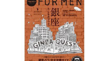 Hanako FOR MEN vol.17 銀座たしなみブック。発売中です。
