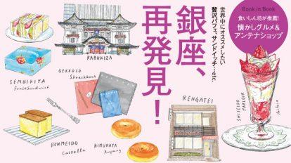 Hanako No. 1096